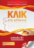 Klik sta Ellinika - B1 +CD